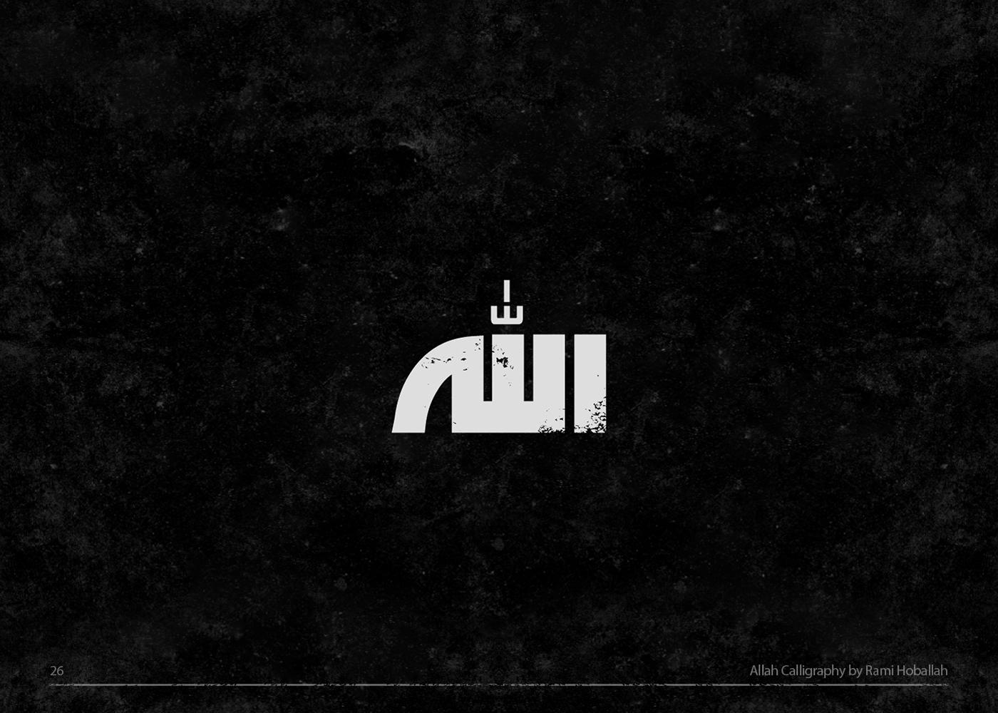 اللہ پر ایمان