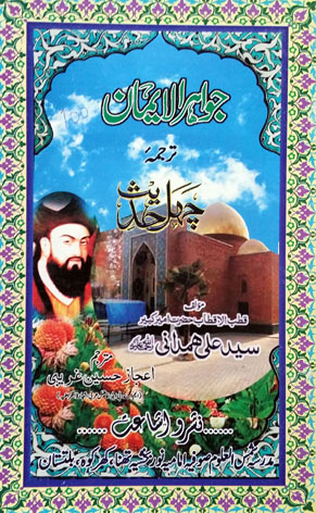 Jawahir ul imaan جواہر الایمان