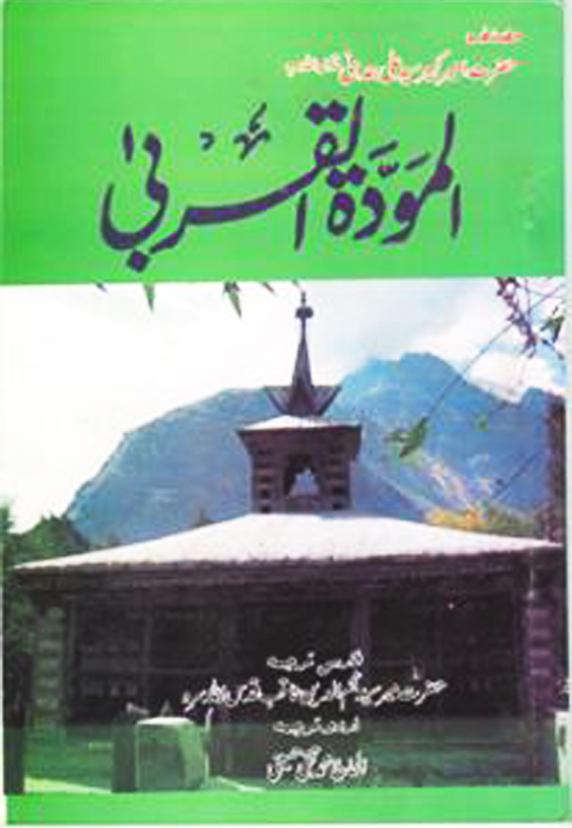 al-mawadat-ul-qurba