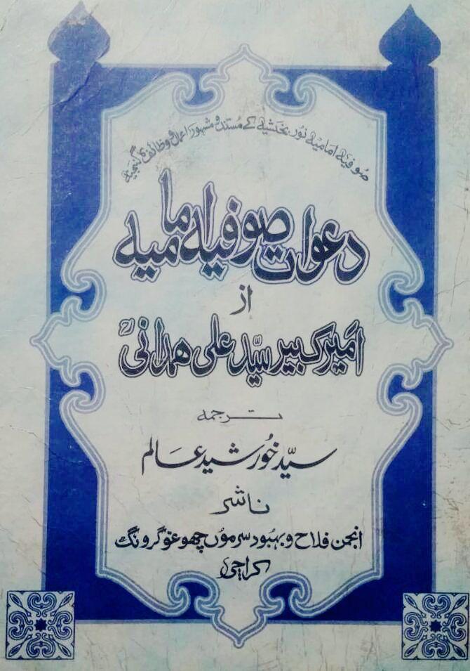 Dawat sufia Imamia