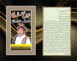 سوانح عمری- علامہ سید علی شاہ