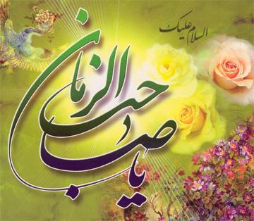 سیرت مبارکہ حضرت امام مہدی علیہ السلام
