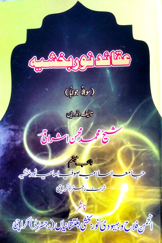 Aqaid-e-Noorbakhshia