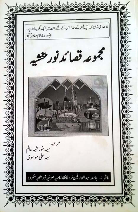 Majmooa-Qasaid-Noorbakhshia