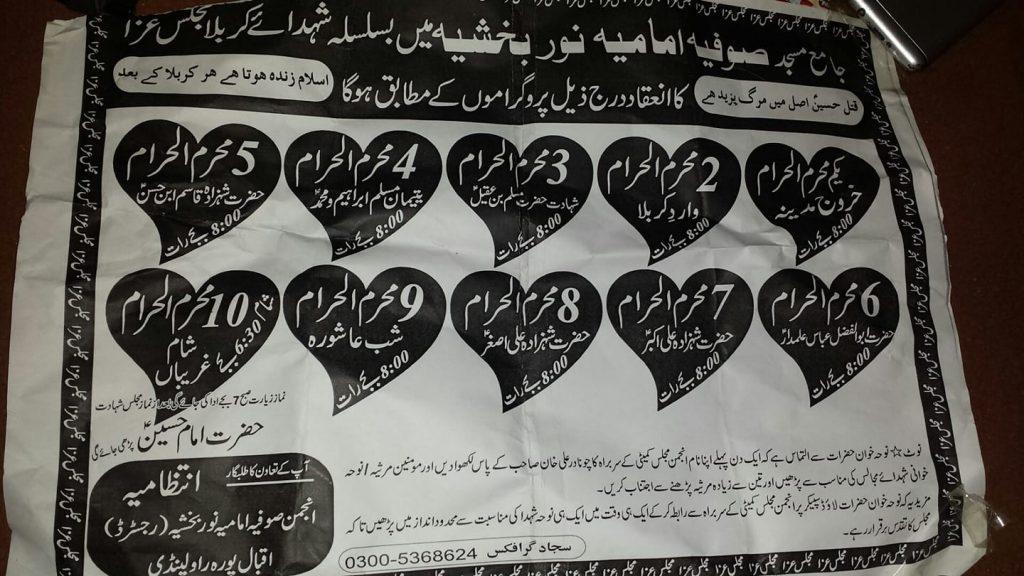 اوقات کار عشرہ محرم الحرام راولپنڈی اسلام آباد