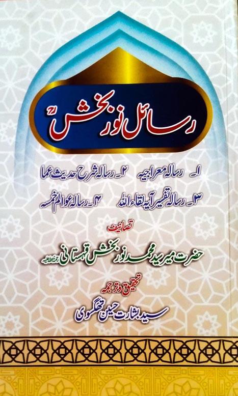 Rasail-e-noorbaksh