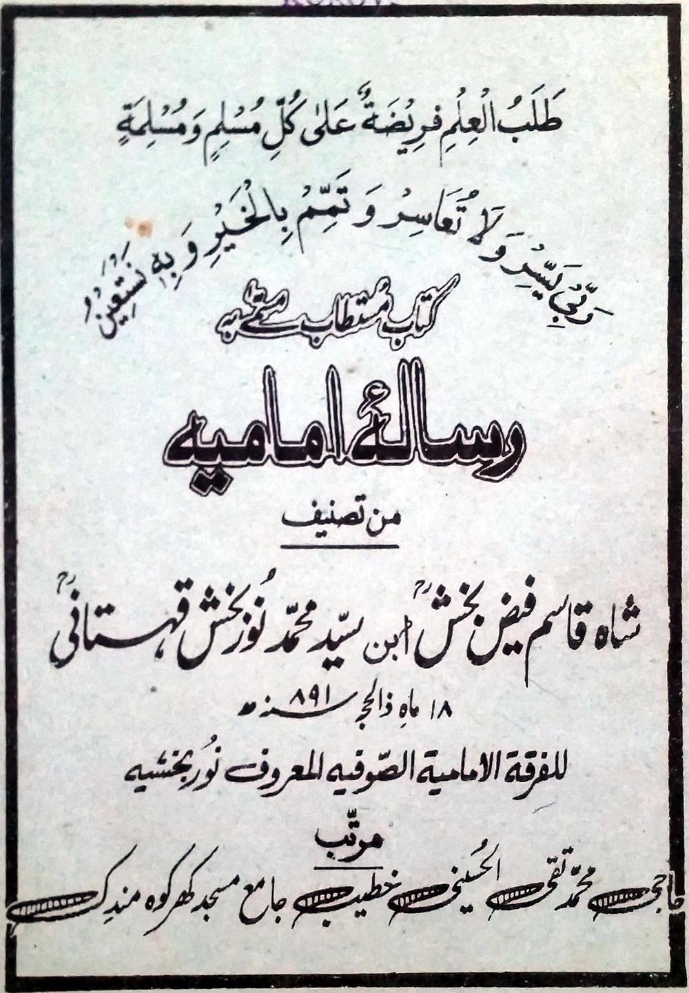 Risala-Imamia-Faizbakhsh