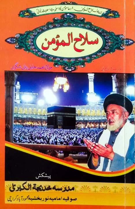 Salah-ul-Momin