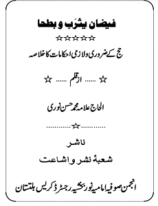 Faizan e Yasrab Hajj Book