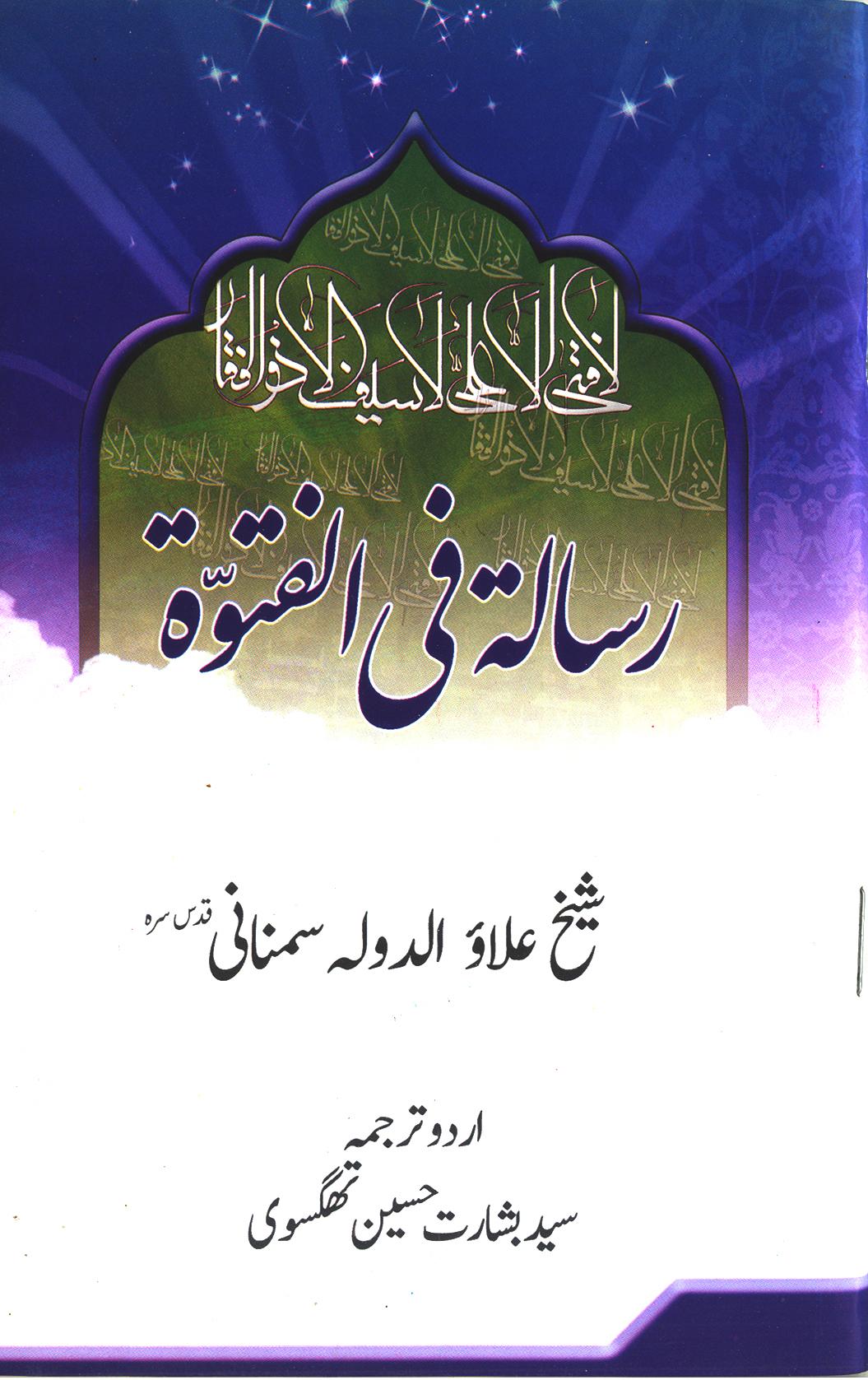 (risalatul fil fatwa) رسالتہ فی الفتوّۃ
