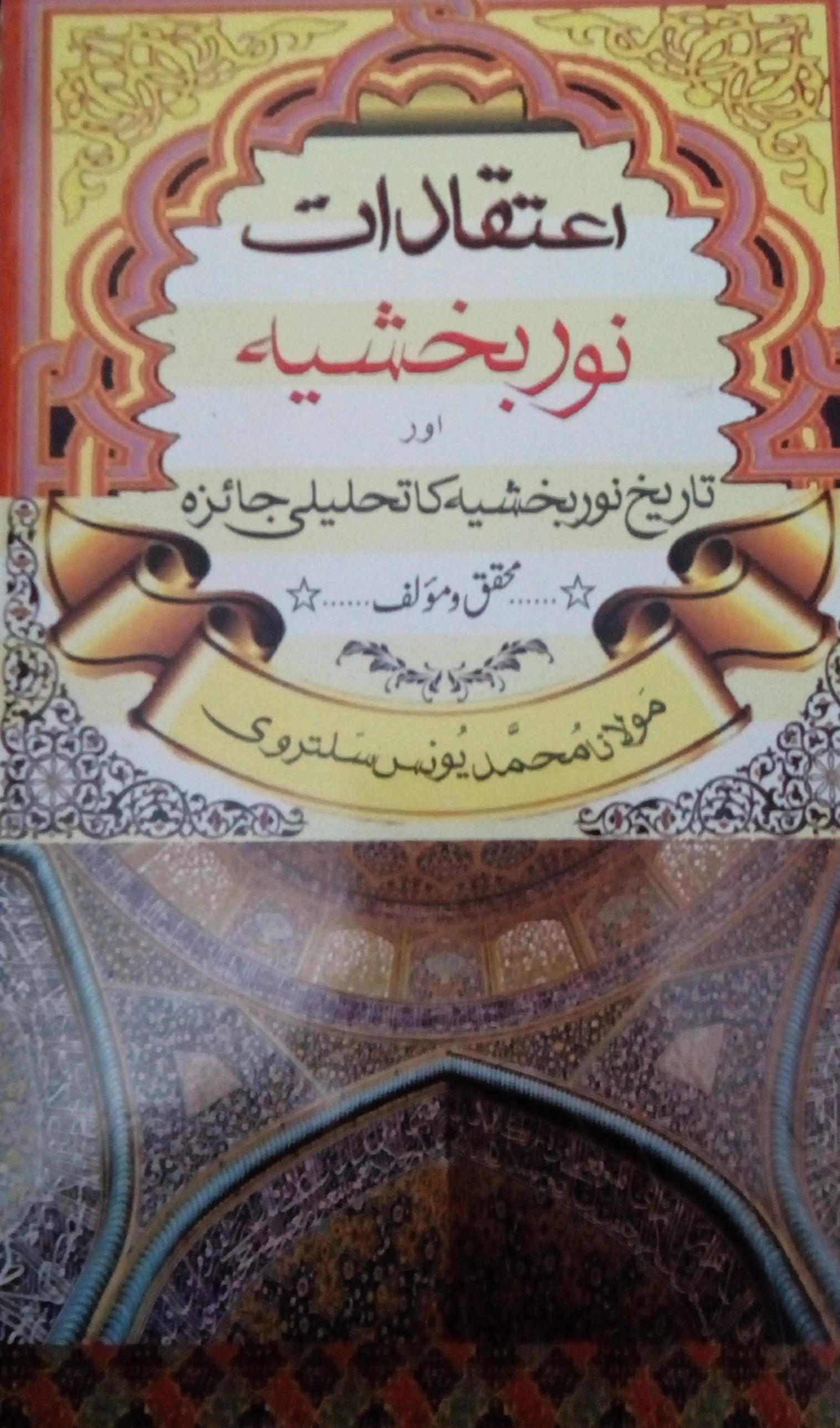 اعتقادات نوربخشیہ Itqadat noorbakhshia