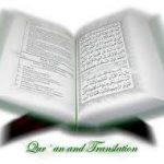 کمی و بیشی کے بغیر شریعت محمد یہ ﷺکوواضح کرنا