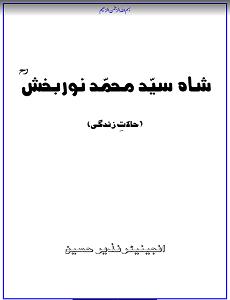Noorbakhshia Books