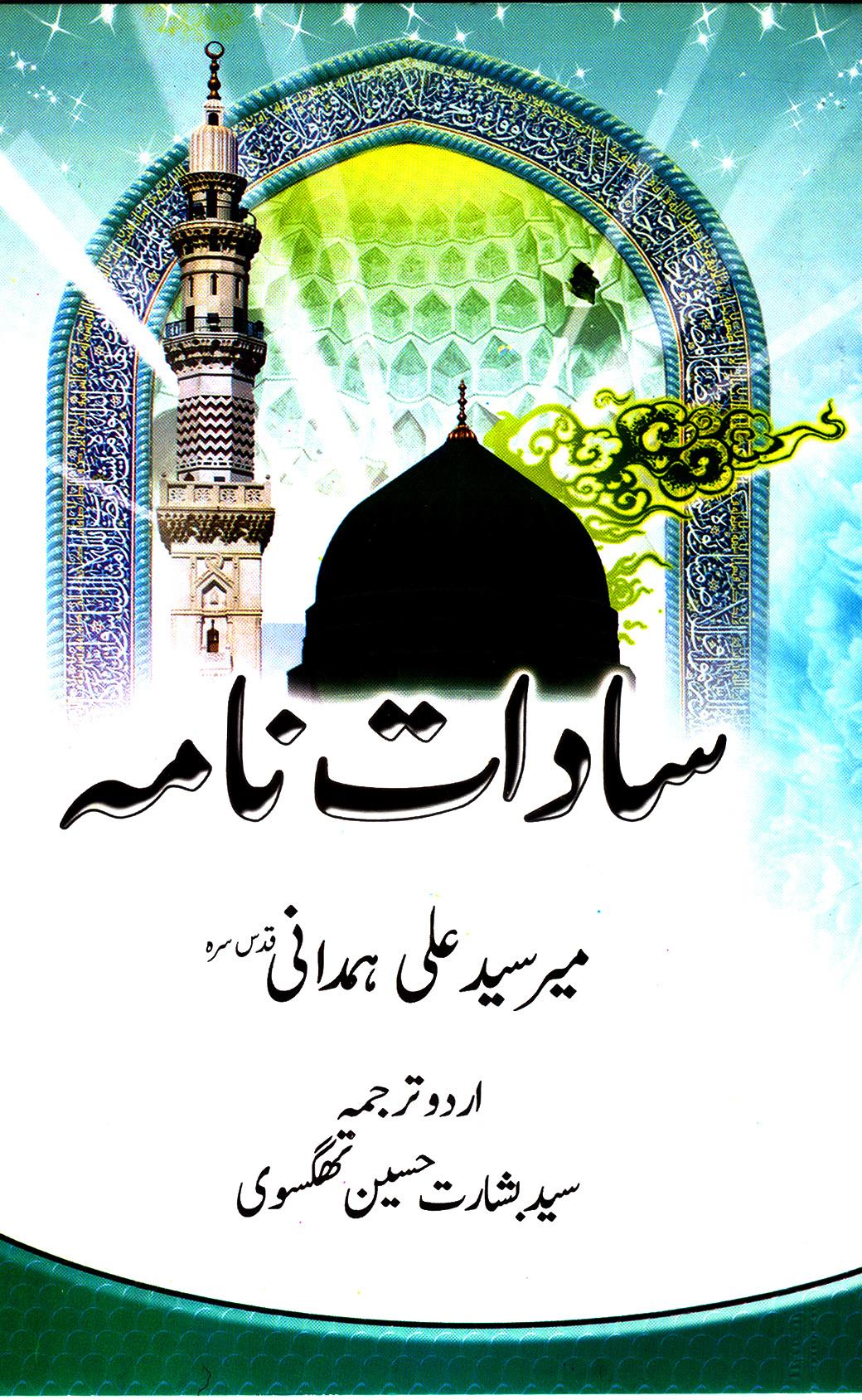 Saadat Nama سادات نامہ