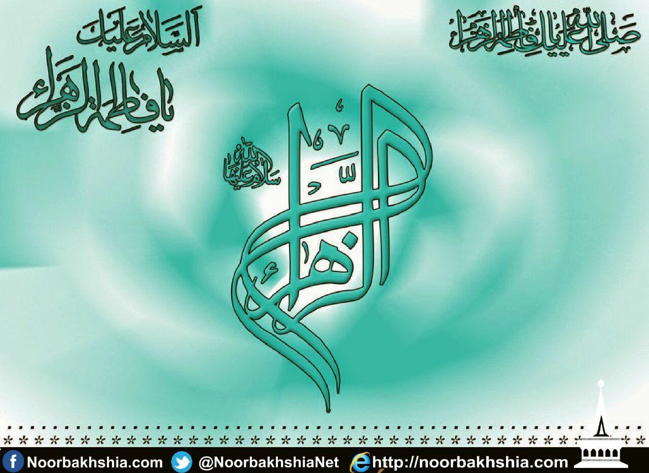 القاب حضرت زہر اسلام اللہ علیہا اور وجہ تسمیہ