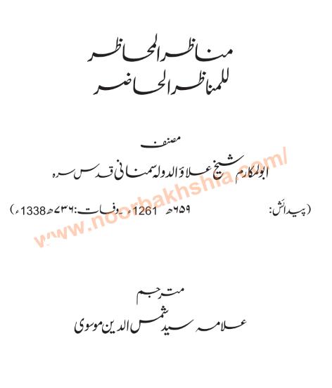 (Manazir-ul-mahazir) مناظرالمحاظر-للمناظرالحاظر