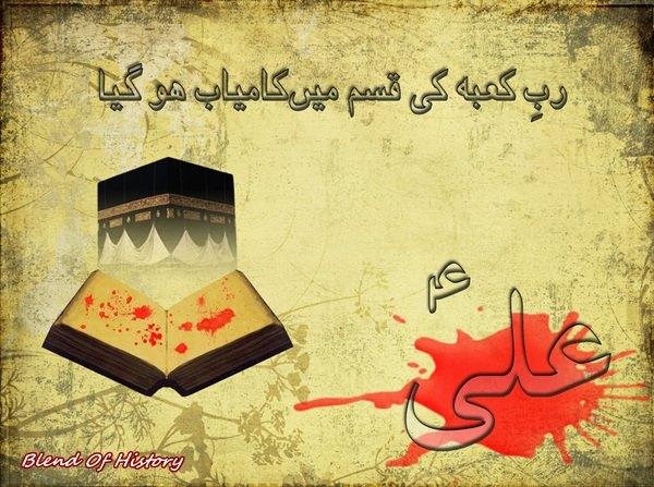 شہادت حضرت امیر المومنین علی علیہ السلام