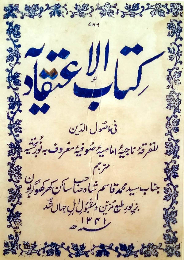 Kitab-ul-aitiqaadiya