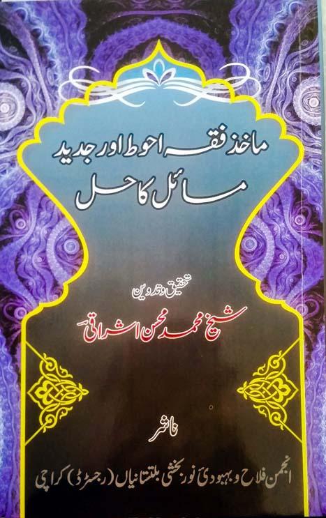Makhaz-e-fiqh