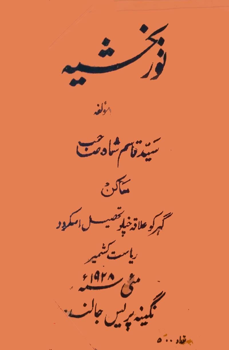Noorbakhshia-by-Qasim-Shah