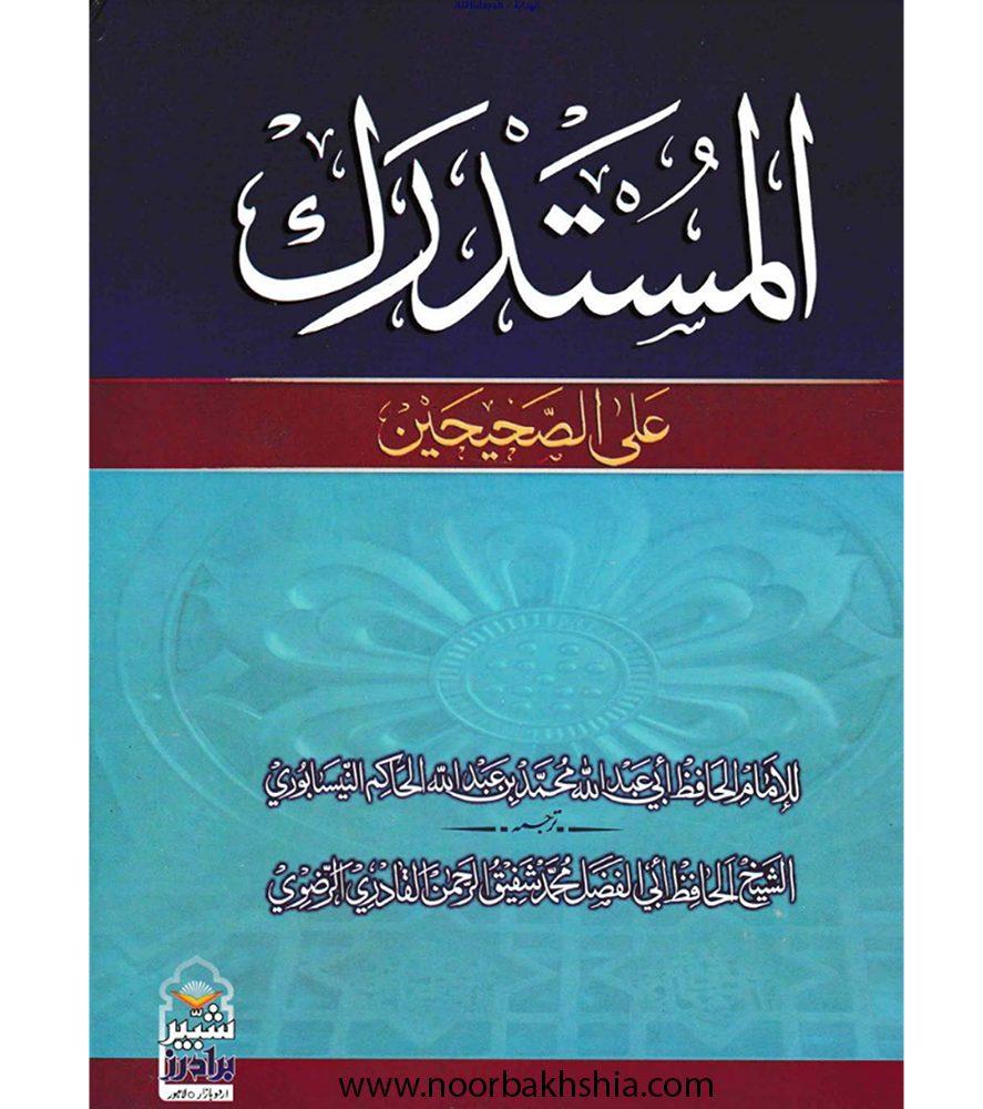 المستدرک علی الصحیحین جلد 6